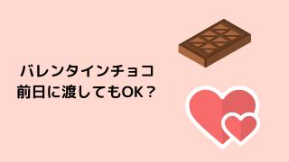 バレンタインチョコは前日に渡しても大丈夫?