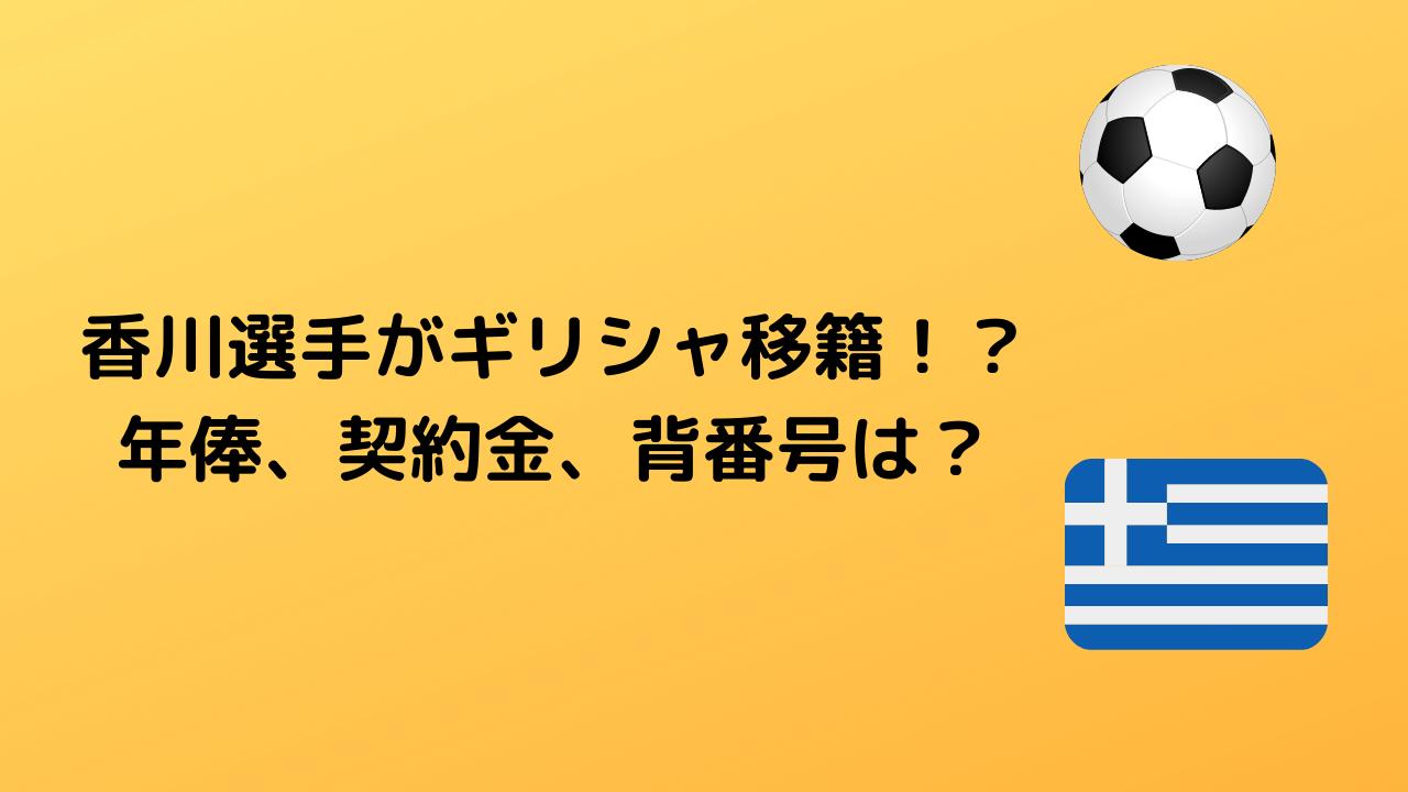 香川選手がギリシャ移籍!? 年俸、契約金、背番号は?
