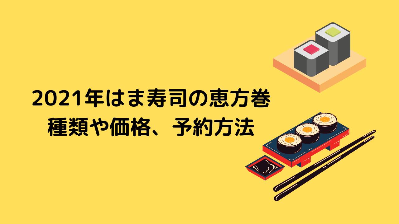 2021年くら寿司の恵方巻き 種類や価格、予約方法 (1)
