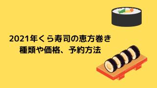 2021年くら寿司の恵方巻き 種類や価格、予約方法
