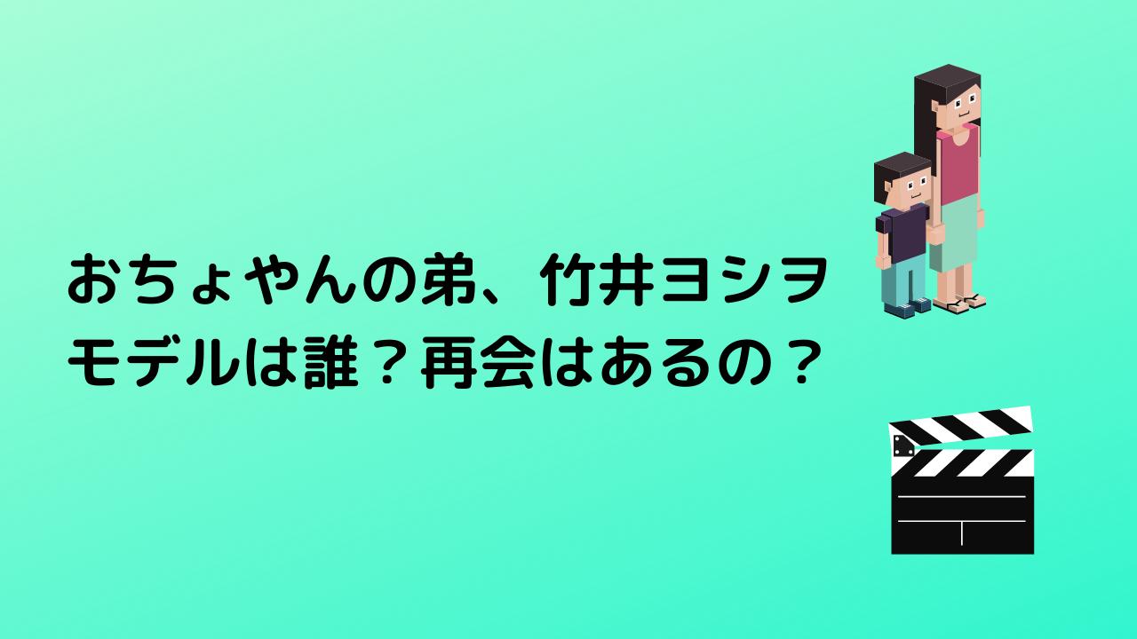 おちょやんの弟、竹井ヨシヲ モデルは誰?再会はあるの?