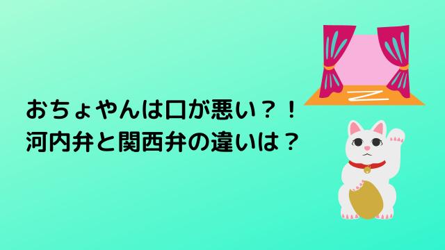 おちょやんは口が悪い?! 河内弁と関西弁の違いは?