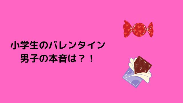 小学生のバレンタイン 男子の本音は?!