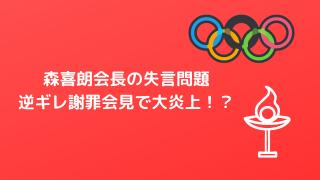 森喜朗会長の失言問題 逆ギレ謝罪会見で大炎上!?