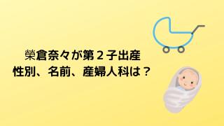 榮倉奈々が第2子出産 性別、名前、産婦人科は?