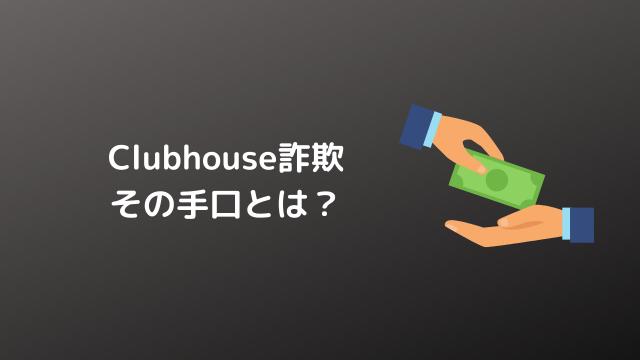 Clubhouse詐欺 その手口とは?