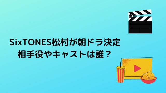 SixTONES松村が朝ドラ決定 相手役やキャストは誰?