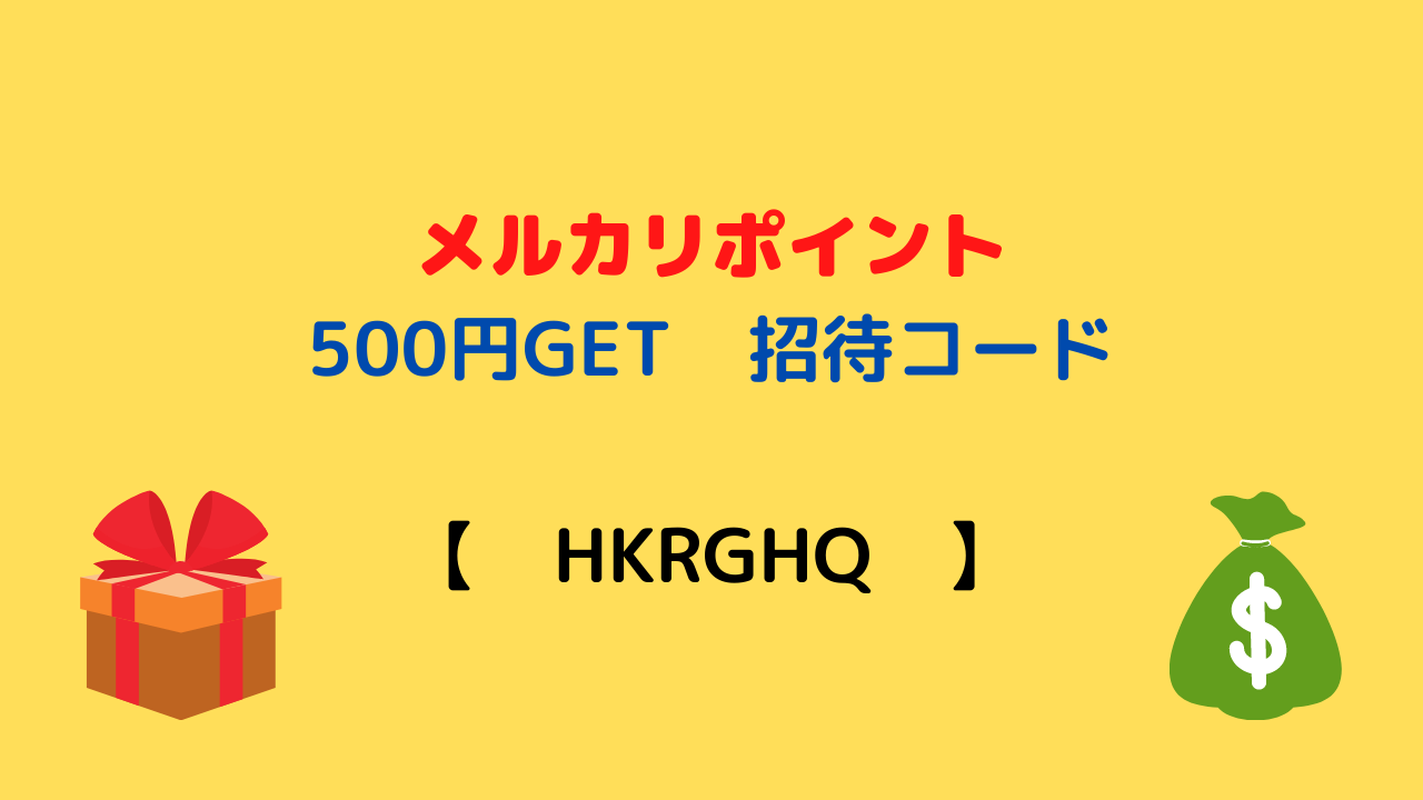 メルカリポイント 500円分GET 【 HKRGHQ 】