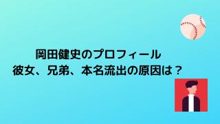岡田健史のプロフィール 彼女、兄弟、本名流出の原因は?