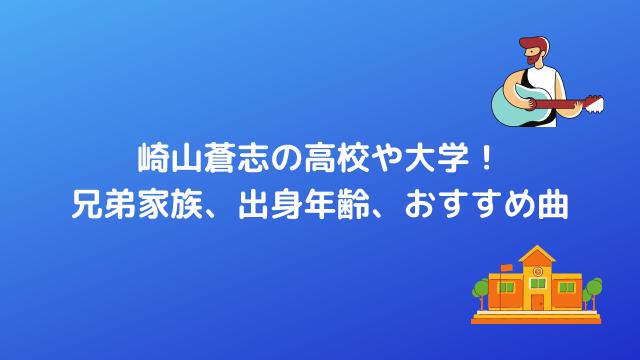 崎山蒼志プロフィール