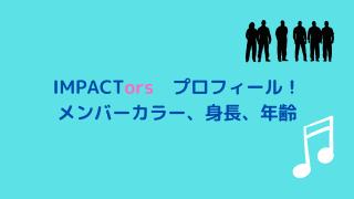 IMPACTorsプロフィール!メンバーカラーや身長、年齢も