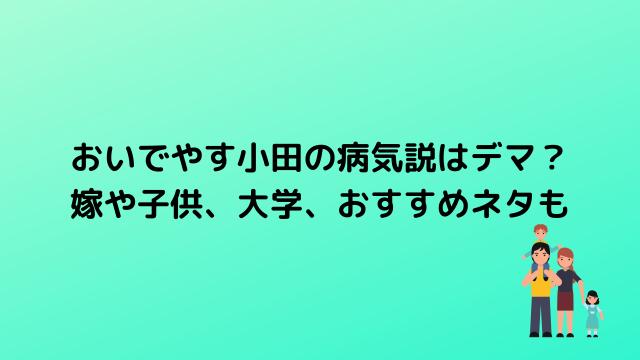 おいでやす小田プロフィール