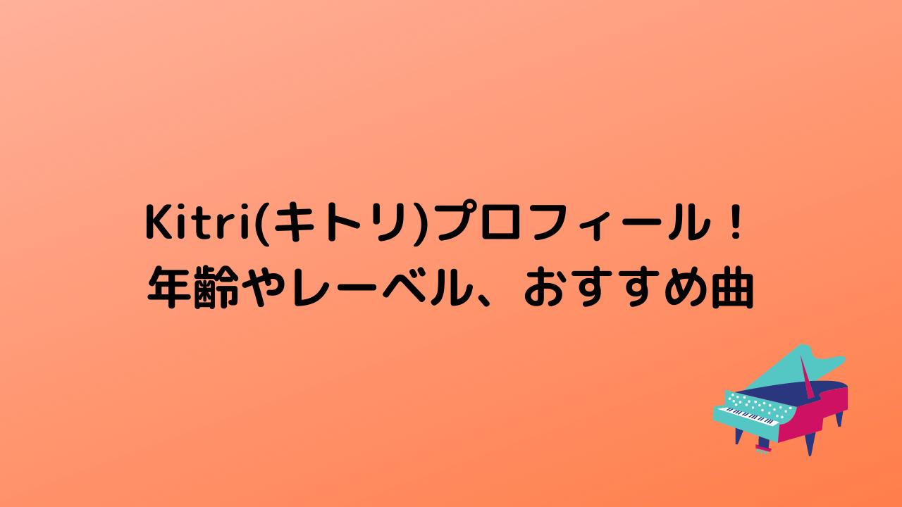 kitri(キトリ)プロフィール!年齢やレーベル、 おすすめ曲!