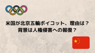 米国が北京五輪ボイコット、理由は? 背景は人権侵害への報復?
