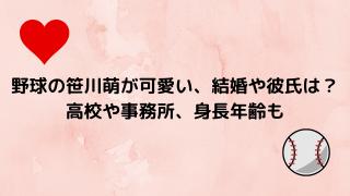 野球の笹川萌が可愛い、結婚や彼氏は? 高校や事務所、身長年齢も