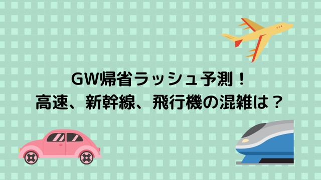 GW帰省ラッシュ予測! 高速、新幹線、飛行機の混雑は?