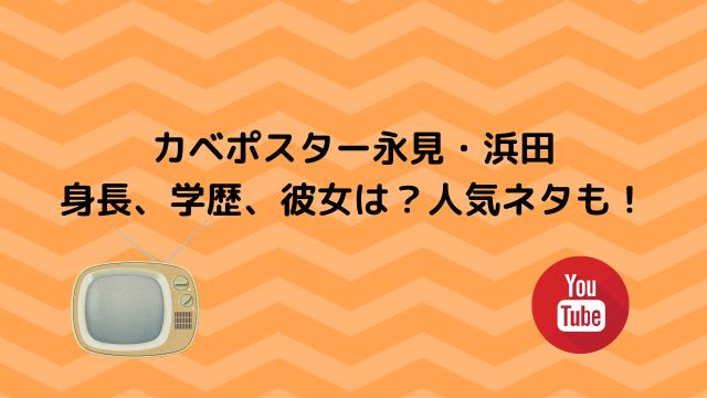 カベポスター永見・浜田の身長、学歴、彼女は?人気ネタも!