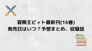冒険王ビィト最新刊(16巻)発売日はいつ?予想まとめ、収録話