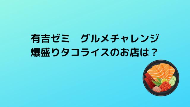 有吉ゼミ グルメチャレンジ 爆盛り中華プレートのお店は? (1)