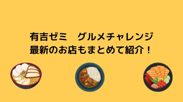 有吉ゼミ グルメチャレンジ 爆盛り中華プレートのお店は? (2)