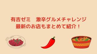 有吉ゼミ グルメチャレンジ 爆盛り中華プレートのお店は? (3)