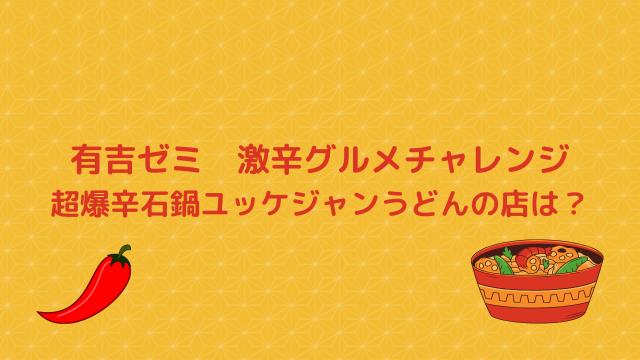 有吉ゼミ グルメチャレンジ 爆盛り中華プレートのお店は? (4)