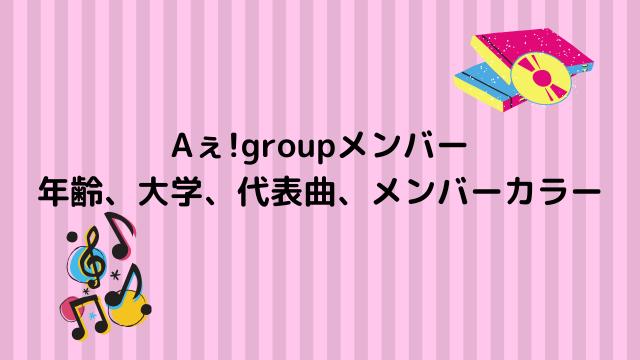 Aぇ!groupメンバー 年齢、大学、代表曲、メンバーカラー