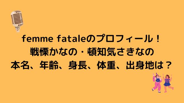 femme fataleのプロフィール! 戦慄かなの・頓知気さきなの 本名、年齢、身長、体重、出身地は?