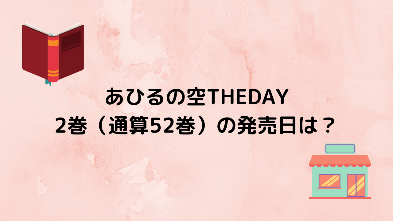 あひるの空THEDAY 2巻(通算52巻)の発売日は?
