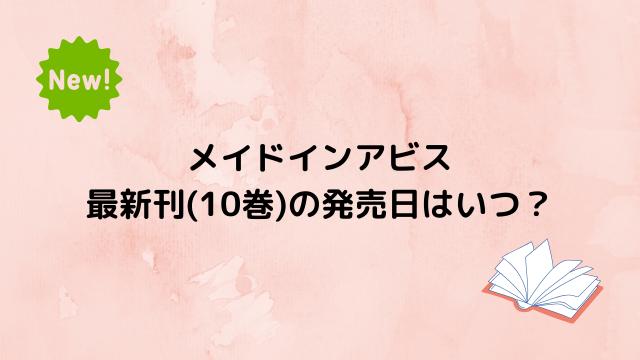 メイドインアビス 最新刊(10巻)の発売日はいつ?