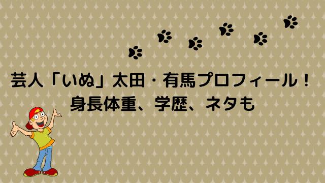 芸人「いぬ」太田・有馬プロフィール! 身長体重、学歴、ネタも