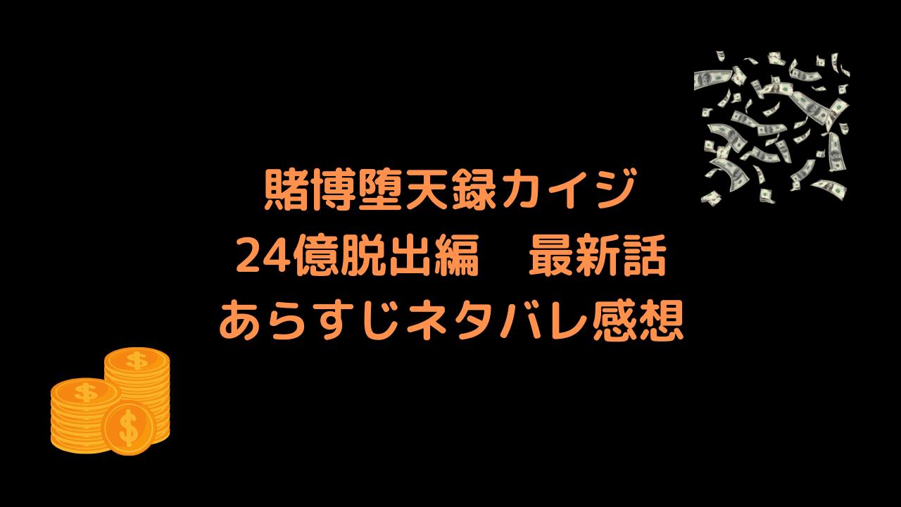 賭博堕天録カイジ 24億脱出編 390話 あらすじネタバレ感想 (1)