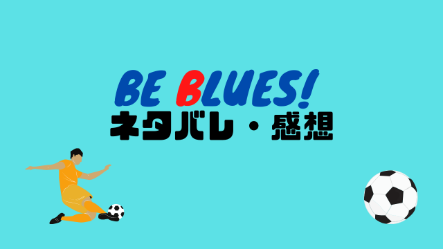 BE BLUES! ネタバレ・感想