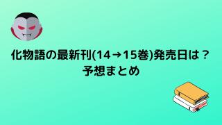 化物語の最新刊(14→15巻)発売日は? 予想まとめ
