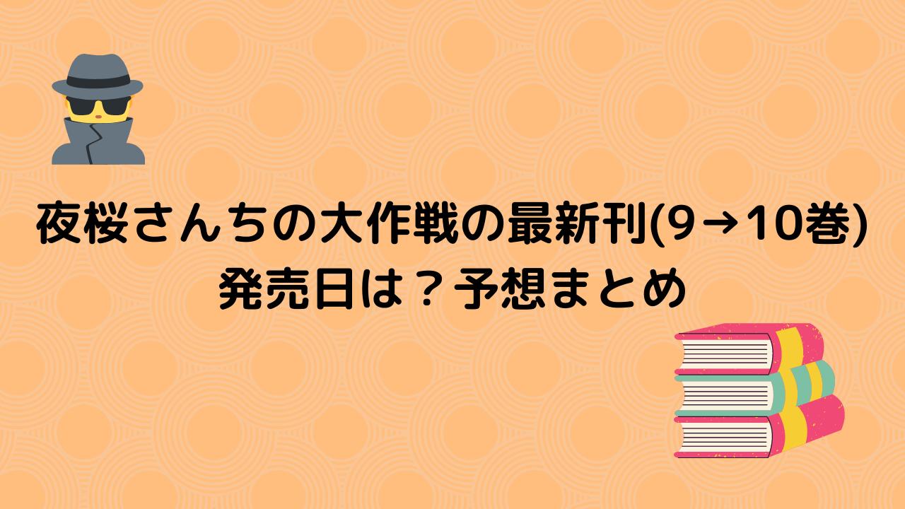 夜桜さんちの大作戦の最新刊(9→10巻) 発売日は?予想まとめ