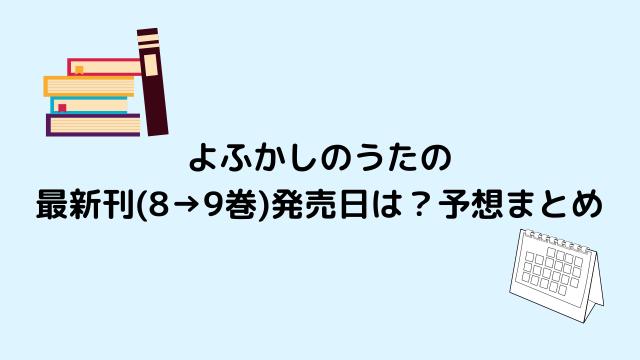 よふかしのうたの 最新刊(8→9巻)発売日は?予想まとめ