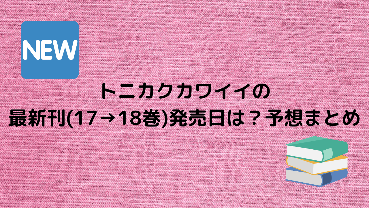 トニカクカワイイの 最新刊(17→18巻)発売日は?予想まとめ